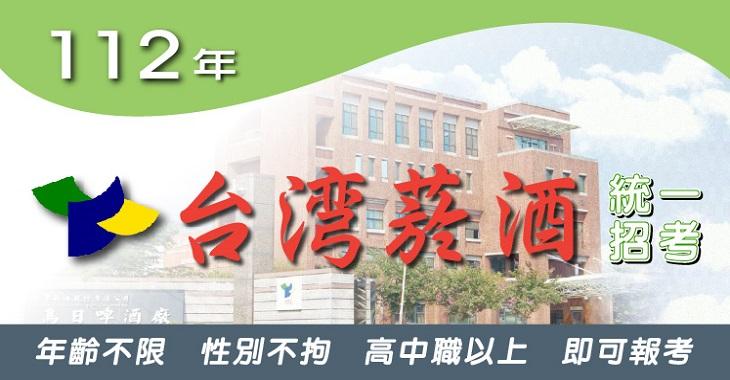 台灣菸酒公司
