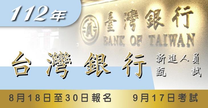 台灣銀行新進人員甄試