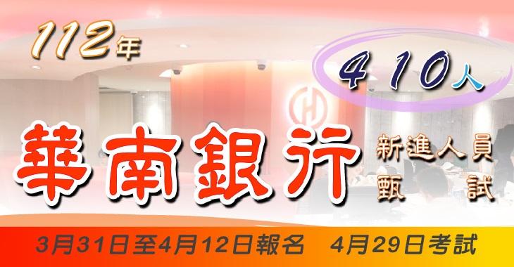 華南銀行新進人員甄試