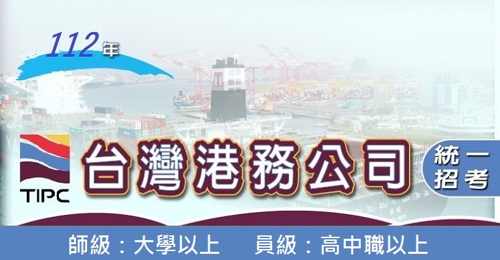 台灣港務公司